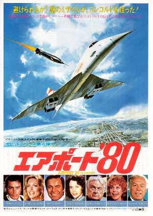 エアポート80.jpg