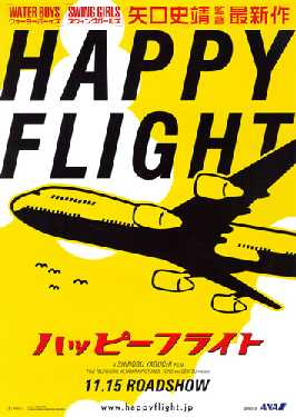 ハッピーフライトポスター.jpg
